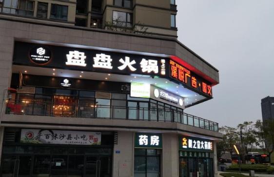武汉盈利中火锅店转让