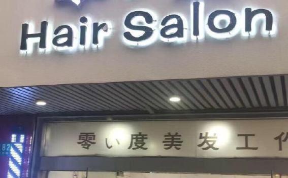 武汉有店铺转让