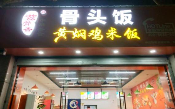 武汉盈利中餐厅转让